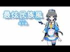 【洛天依 & がくっぽいど Power】 最炫民族風 「VOCALOID 3カバー」