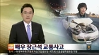 Jang Geun Suk car crash